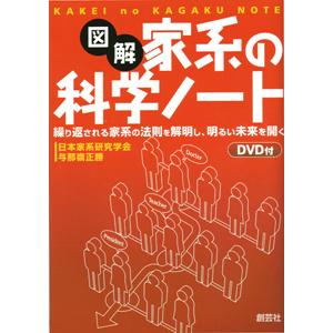 図解 家系の科学ノート(DVD付)―繰り返される家系の法則を解明し、明るい未来を開く 表紙