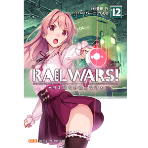 RAIL WARS! 12-日本國有鉄道公安隊-(クリア文庫)