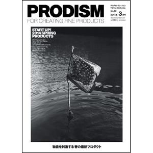 PRODISM No.02 2014/3月号 表紙