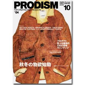 PRODISM No.04 2014/10月号