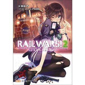 RAIL WARS! 2-日本國有鉄道公安隊-(クリア文庫) 表紙
