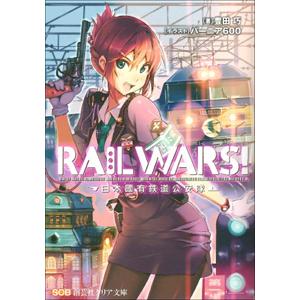 RAIL WARS! -日本國有鉄道公安隊-(クリア文庫)