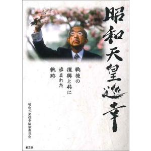 昭和天皇巡幸 戦後の復興と共に歩まれた軌跡(文庫版) 表紙