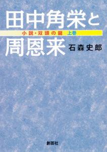 【Amazon.co.jp限定】田中角栄と周恩来 上巻 -小説・双頭の龍-