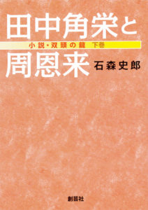 【Amazon.co.jp限定】田中角栄と周恩来 下巻 -小説・双頭の龍- 表紙
