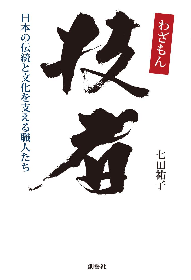 技者(わざもん) 日本の伝統と文化を支える職人たち 表紙