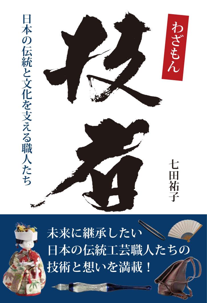 技者(わざもん) 日本の伝統と文化を支える職人たち