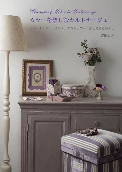 カラーを楽しむカルトナージュ:カルトナージュ、インテリア茶箱、アート額装で彩る暮らし