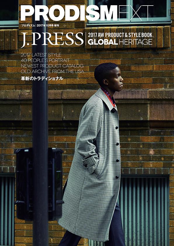 PRODISM EXT. J.PRESS(PRODISM2017年10月号増刊)