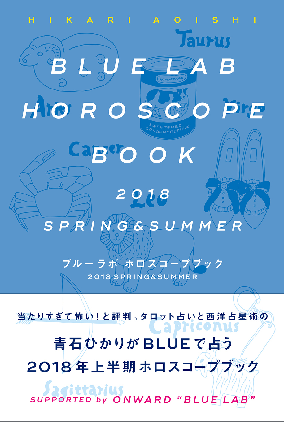 BLUE LAB HOROSCOPE BOOK 2018 SPRING & SUMMER