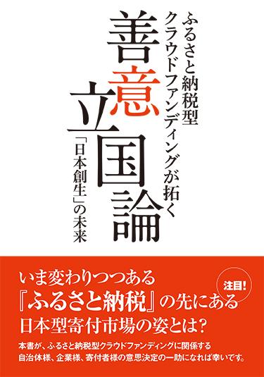 善意立国論:ふるさと納税型クラウドファンディングが拓く「日本創生」の未来 表紙