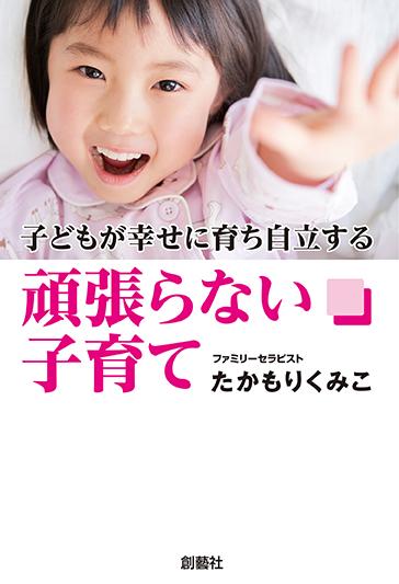 子どもが幸せに育ち自立する「頑張らない子育て 」 表紙