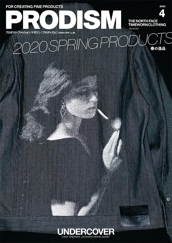 PRODISM 2020年4月号 表紙