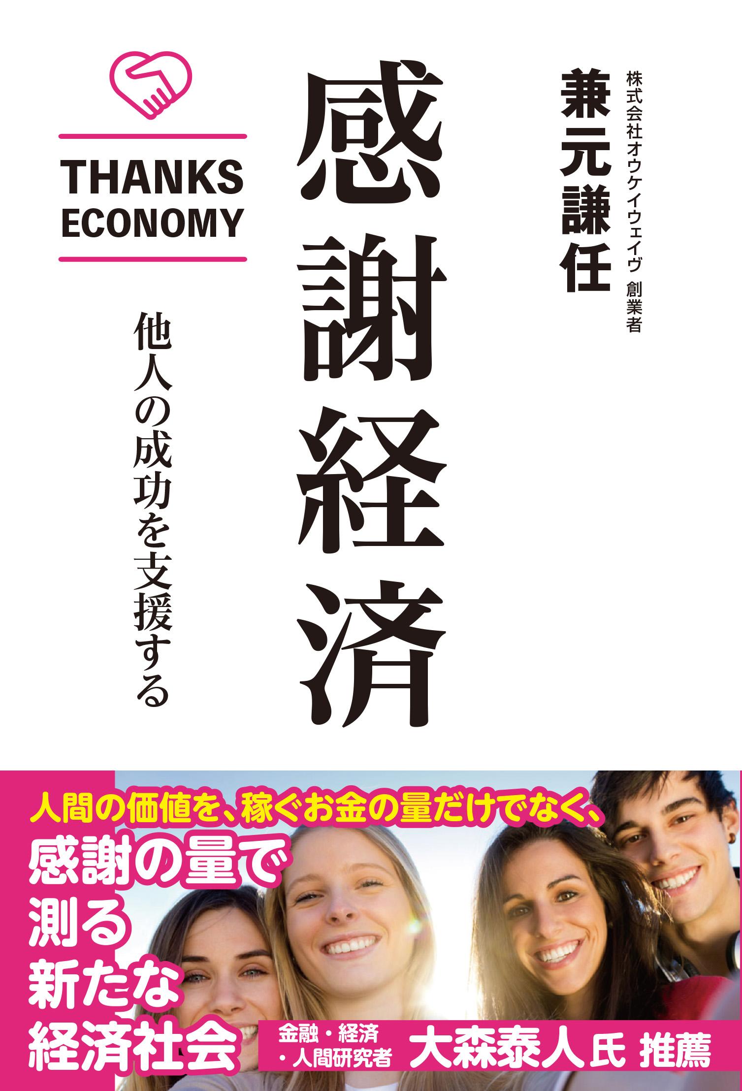 感謝経済 他人の成功を支援する 表紙