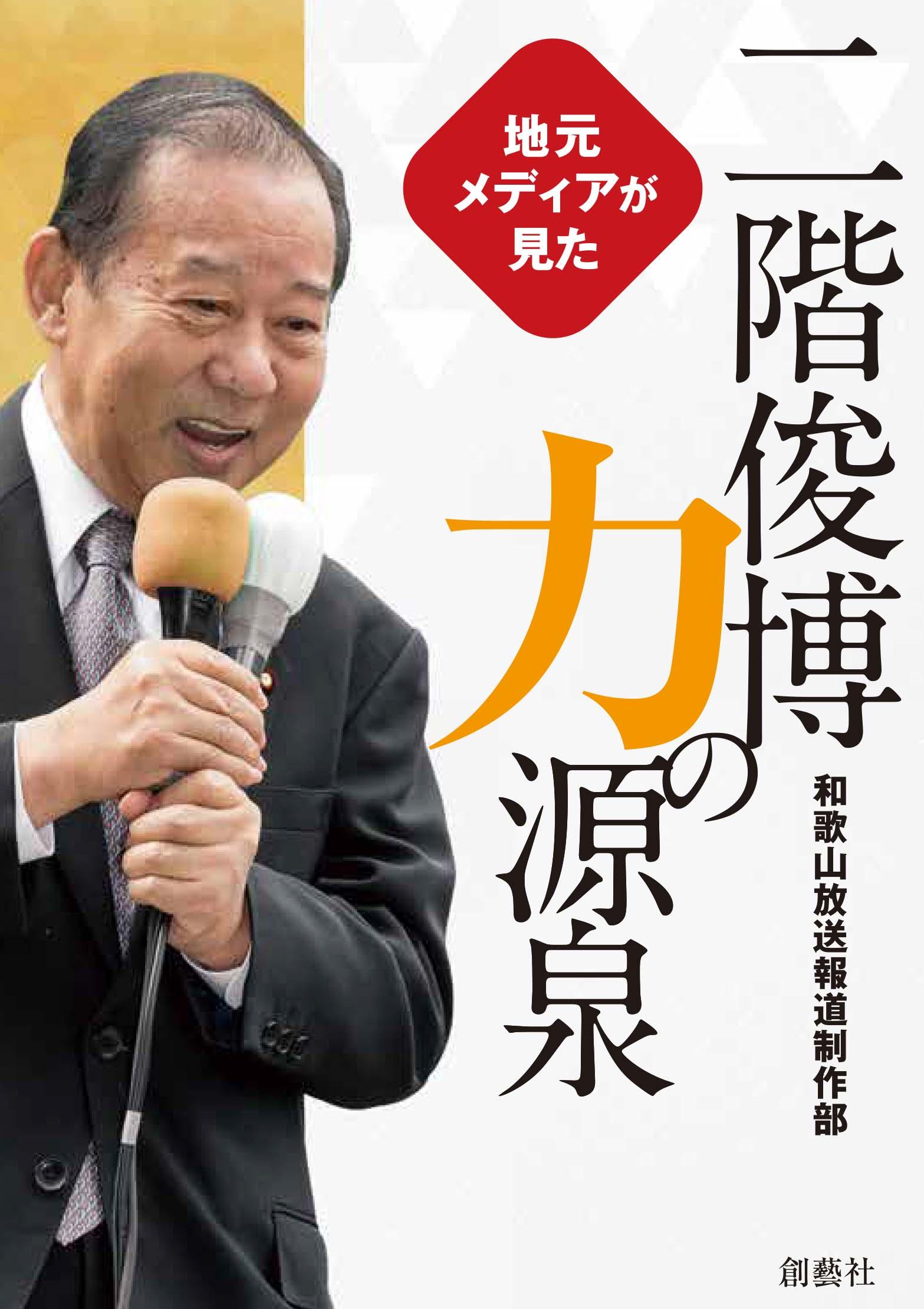地元メディアが見た 二階俊博 力の源泉 表紙
