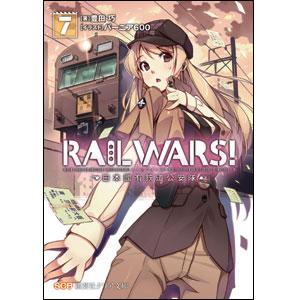 RAIL WARS!7-日本國有鉄道公安隊-(クリア文庫)