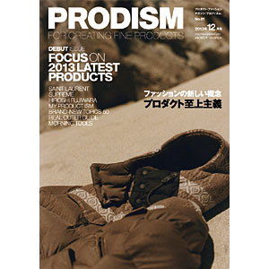 PRODISM No.01 2013/12月号
