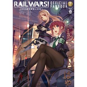 RAIL WARS! 公式ファンブック
