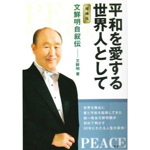 平和を愛する世界人として(増補版) 表紙
