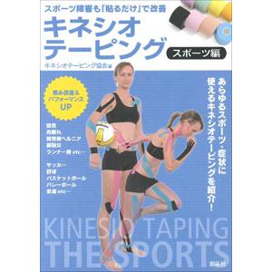 キネシオテーピング スポーツ編 表紙
