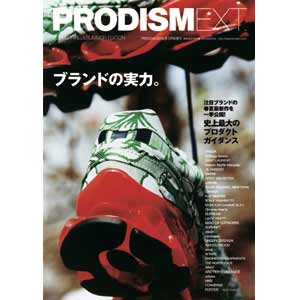 PRODISM EXT. 2014/5月号増刊
