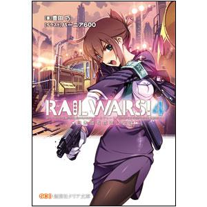 RAIL WARS! 4-日本國有鉄道公安隊-(クリア文庫)