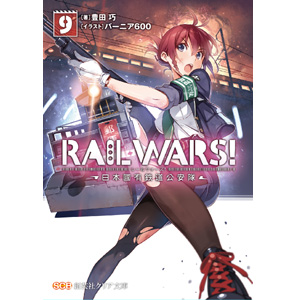 RAIL WARS!9―日本國有鉄道公安隊-(クリア文庫)