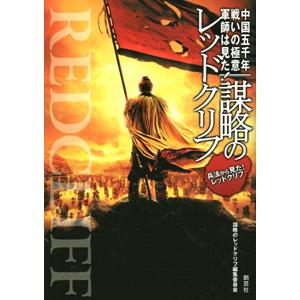 中国五千年 戦いの極意 軍師は見た! 戦略のレッドクリフ