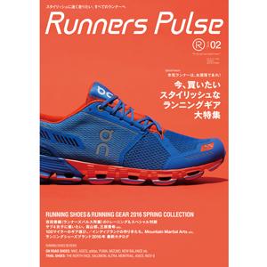 Runners Pulse(ランナーズ・パルス)vol.02 2016年3月号