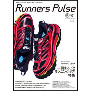 Runners Pulse(ランナーズ・パルス) Vol.01