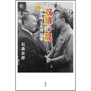 双頭の龍 ― 小説 田中角栄と周恩来 表紙
