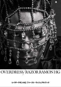 OVERDRESS/RAZOR RAMON HG (レイザーラモンHG 写真集)