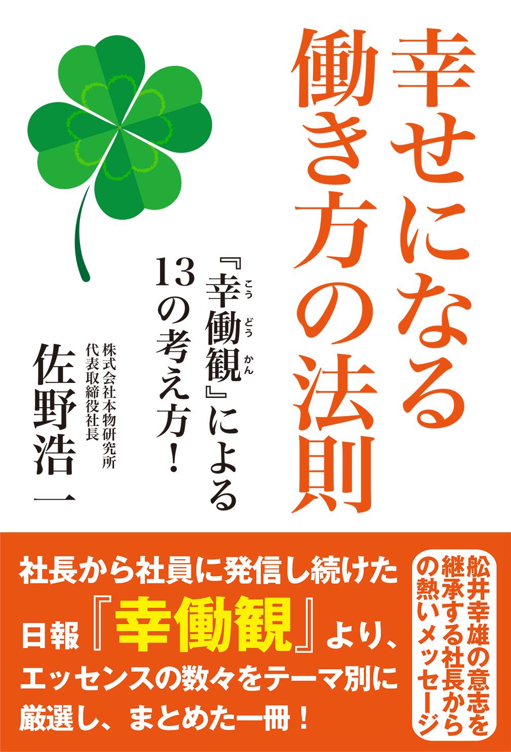 幸せになる働き方の法則 『幸働観』による13の考え方! 表紙
