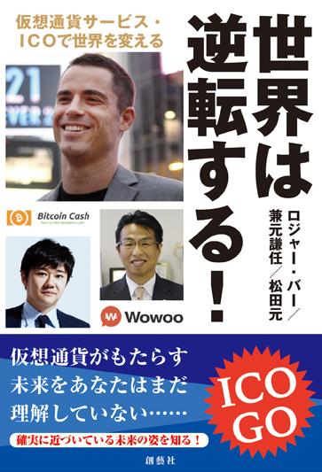 世界は逆転する! 仮想通貨サービス・ICOで世界を変える 表紙