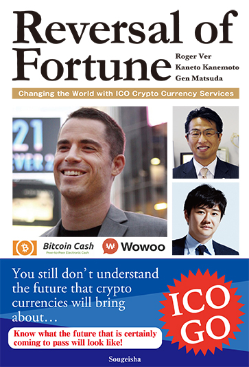 Reversal of Fortune:Changing the World with ICO Crypto Currency Services(English) 表紙