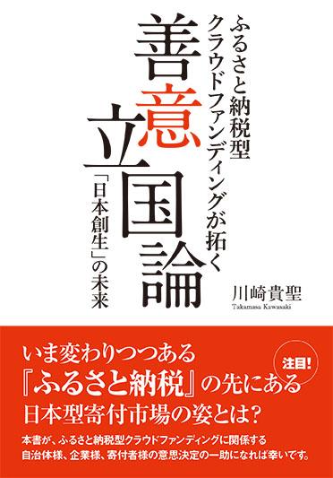 善意立国論:ふるさと納税型クラウドファンディングが拓く「日本創生」の未来